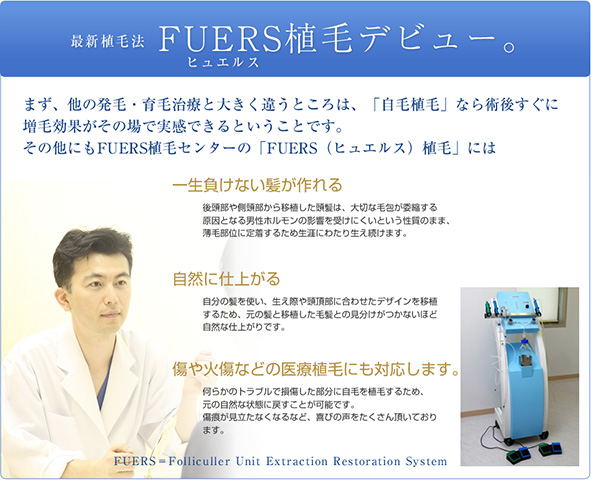 KM新宿クリニックFUERS植毛センターの評判・WEB案内